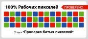 Услуги ЕВРОПА ТВ Комплексная диагностика телевизора от 19 до 29 дюймов