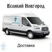 """Доставка в Великий Новгород (до 200 кг) Газель (Сети магазинов """"АФОНЯ"""")"""