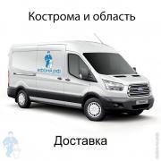 Платная доставка в регионы (Кострома и область)