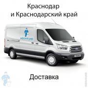 Платная доставка в регионы (Краснодар и Краснодарский край)