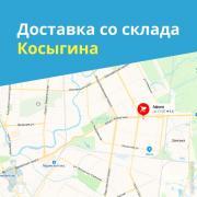 Доставка со склада Косыгина