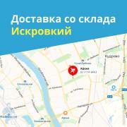 Доставка со склада Искровский