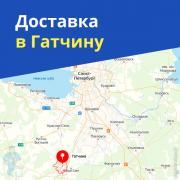Доставка в пригород Гатчина (акция #ЭкспрессДоставка)