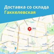 Доставка со склада Гаккелевская
