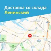 Доставка со склада Ленинский
