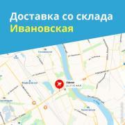 Доставка со склада Ивановская