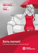 Альфастрахование Страховой полис Хоть Потоп! (799 руб.)