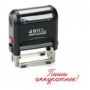 Штамп для школы «Пиши аккуратнее!» GRM 4911 P3 Hummer 38х14 мм, ЧЕРНЫЙ корпус