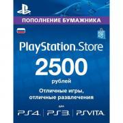 Карты оплаты Карта оплаты Playstation Network PSN 2500 рублей (Цифровая версия)
