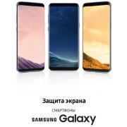 Сертификат Samsung защита экрана Standart для смартфонов Galaxy A/J