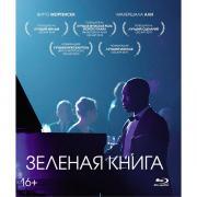 Blu-ray диск . Зеленая книга