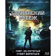 Blu-ray диск . Балканский рубеж (+8 карточек)