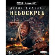 4K Blu-ray диск . Небоскреб (2018)