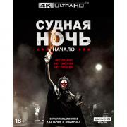 4K Blu-ray диск . Судная ночь