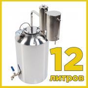 Самогонный аппарат Крестьянка 12 литров 2019