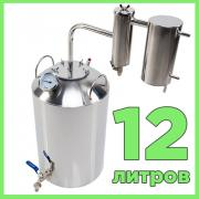 Самогонный аппарат Славянка, 12 литров, с сухопарником, из нержавейки