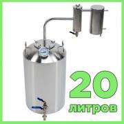 Самогонный аппарат Славянка Премиум, 20 литров, с дефлегматором, из стали