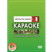 DVD-диск караоке Мульти-кино