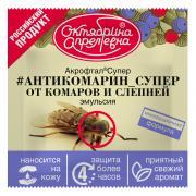 Средство для уничтожения насекомых Октябрина Апрелевна 4620771200261-1 Антикомарин