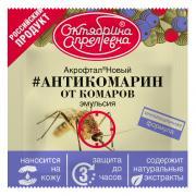 Средство для уничтожения насекомых Октябрина Апрелевна 4620771200230-1 Антикомарин