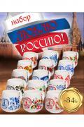 Набор кружек подарочный «Люблю РОССИЮ!»