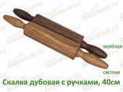 Скалка дубовая с ручками, Мореная, 40 см, шт