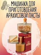 Машинка для изготовления арахисовой пасты