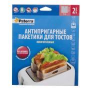 Пакеты для запекания PATERRA 2шт Пакеты для тостера антипригарные