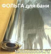 Фольга для бани 40 микрон (неотожженная, прочная) (1 рулон)