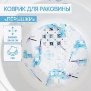 Коврик в раковину Доляна «Пёрышки», 29x29 см