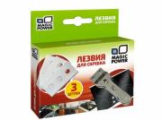 Лезвия для скребка Magic Power MP-604 (3 шт.)