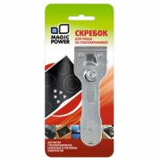 Скребок для ухода за стеклокерамикой Magic Power MP-603