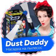 DUST DADDY - Насадка на пылесос