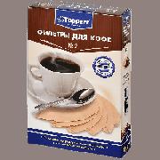 Фильтр Topperr бумажный для кофеварок №2 неотбеленный
