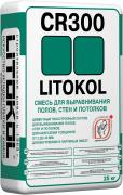 Наливные Полы Litokol CR300 25кг