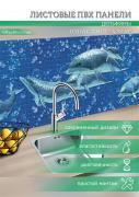 """Панель ПВХ 0,3 мозаика """"Дельфины"""" STELLA"""