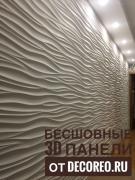 Стеновые гипсовые 3д панели «Горизонт» в форме волны
