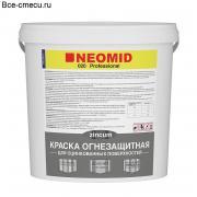 Неомид 020 огнебиозащитная краска для оцинкованных поверхностей (150кг.)