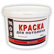 Краска для потолков (эконом) МОЯ КРАСКА 25 кг (Белый) Белоснежная