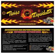Мастика STP двухкомпонентная вибродемпфирующая NoiseLiquidator (виброизоляция + упрочнение)