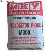 МКУ М-300 Люкс пескобетон (40кг)