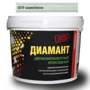 Затирка Диамант эпоксидная Хамелеон (полупрозрачный) 009 2,5 кг