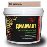 Затирка Диамант эпоксидная Карамель 016 2,5 кг