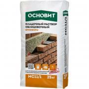 Кладочный раствор Основит Брикформ МС11/1 серый 020 25 кг