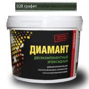 Затирка Диамант эпоксидная Графит (темно-серый) 028 2,5 кг