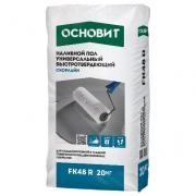 Наливной пол СКОРЛАЙН FK48 R 20 кг Серая Основит