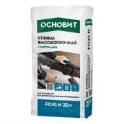 Стяжка пола высокопрочная ОСНОВИТ СТАРТОЛАЙН FC41 H (25 кг)