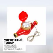 Счетчик воды Decast ВСКМ-90-25 ГД