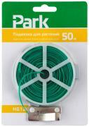 Подвязка для растений Park HG1261 50м 0.48мм
