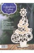 Деревянная Ёлка из шаров (резная), на подставке ISBN 4680484036748.